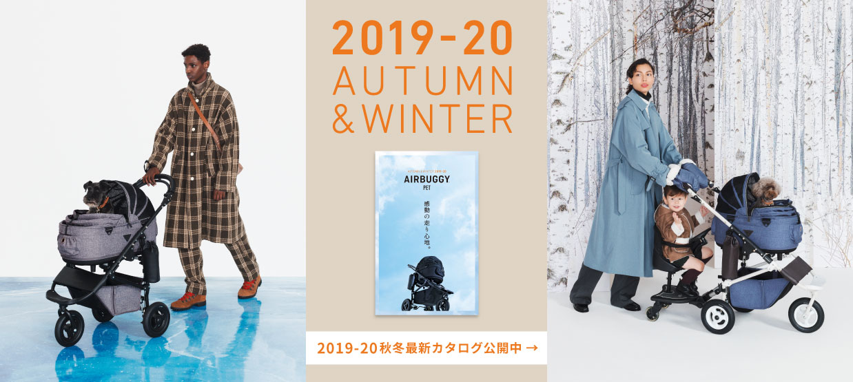 AIRBUGGY PET 2019-20 AUTUMN & WINTER CATALOGUE