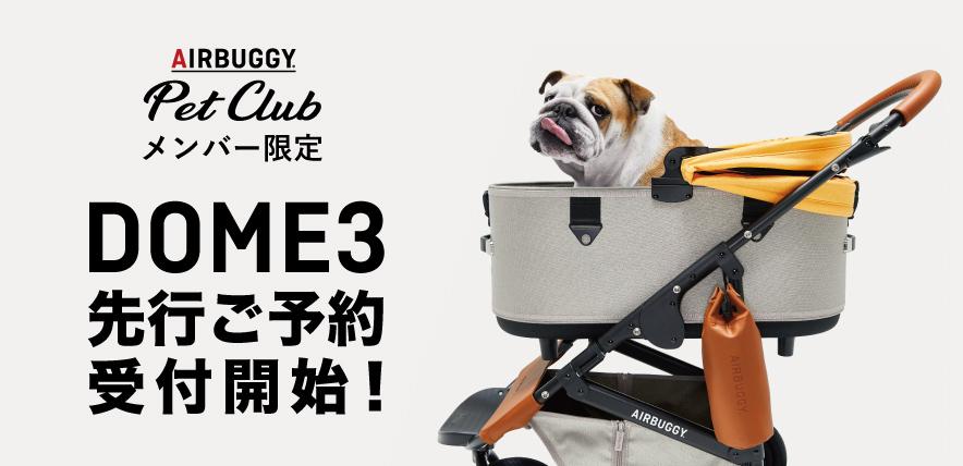 AIRBUGGY PET CLUBメンバー限定!DOME3先行予約受付スタート!