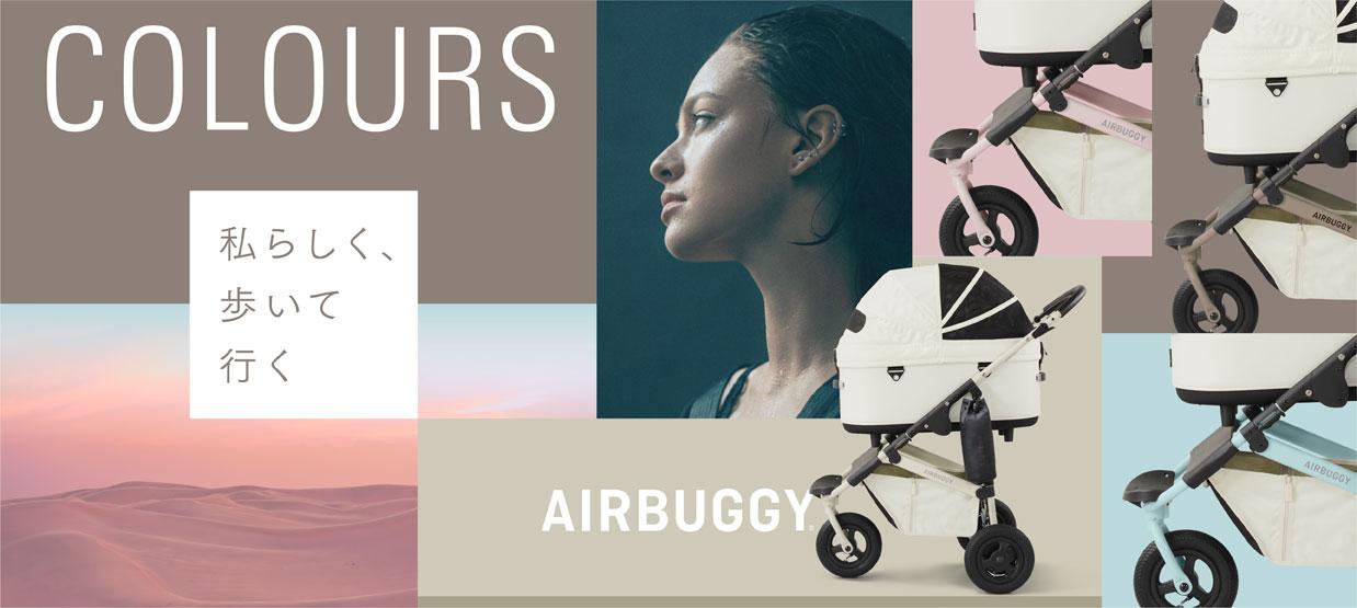 """私らしく、歩いて行く。エアバギー直営店限定オーダーメイドプラン""""AIRBUGGY COLOURS""""4月1日スタート!"""